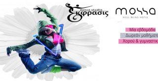 Χανιά: Δωρεάν μαθήματα χορού και γυμναστικής - Εβδομάδα γνωριμίας