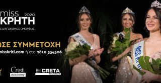 Ξεκίνησαν οι δηλώσεις συμμετοχής για τον 41ο Παγκρήτιο Διαγωνισμό Ομορφιάς