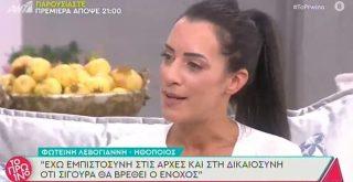 Η συγκλονιστική εξομολόγηση της ηθοποιού Φωτεινής Λεβογιάννη για το ροζ βίντεο που εμπλέκει το όνομά της