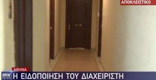 Πετσέτες στις εισόδους των σπιτιών για να μην περάσει ο κορωνοϊός! (video)