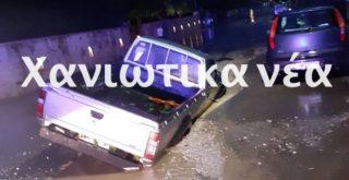 Χανιά: Σκαμμένος δρόμος άνοιξε και κατάπιε αγροτικό όχημα (φωτο)