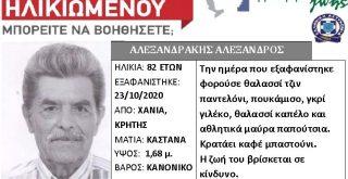 Η «Γραμμή Ζωής» εξέδωσε Silver Alert, για τον 82χρονο Αλέξανδρο Αλεξανδράκη από τα Χανιά, ο οποίος αναζητείται και από την Ελληνική Αστυνομία προκειμένου να καταθέσει
