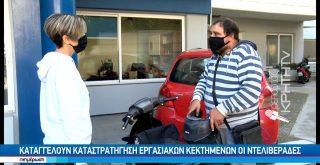 Ντελιβεράδες Χανίων: Εκτεθειμένοι στον κορωνοϊό για 5 € - Καταγγέλλουν συνθήκες «εργασιακού μεσαίωνα»