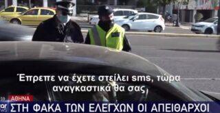 Η στιγμή που οδηγός πήγε να φύγει από το μπλόκο την ώρα που της έγραφαν πρόστιμο για SMS (video)