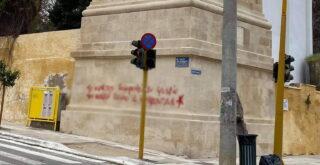 """Χανιά: Σεβασμός """"0""""! Σύνθημα για τον Κουφοντίνα """"στόλισε"""" το ρολόι! (φωτο)"""